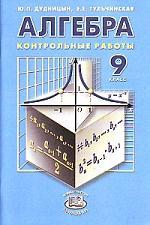 Решебник Контрольные работы по алгебре класс Дудницын  Кр 1 стр 4 7